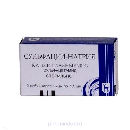 СУЛЬФАЦИЛ-НАТРИЙ (АЛЬБУЦИД) (Сульфацетамид)