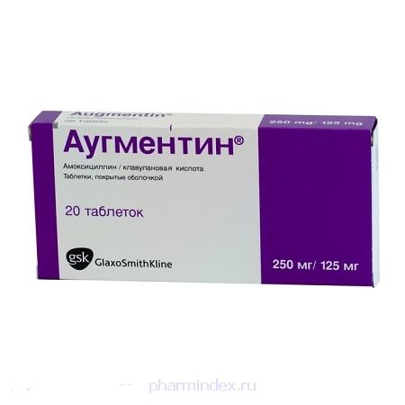 АУГМЕНТИН (Амоксициллин+Клавулановая кислота)