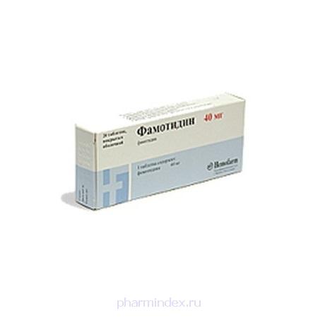 ФАМОТИДИН (Фамотидин)
