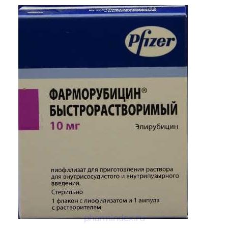 ФАРМОРУБИЦИН (Эпирубицин)