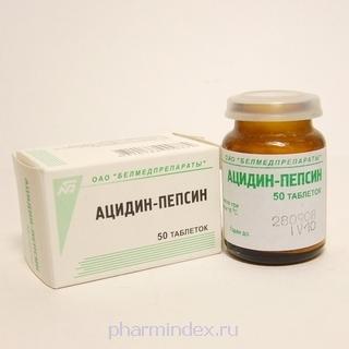 АЦИДИН-ПЕПСИН (Бетаин+Пепсин)