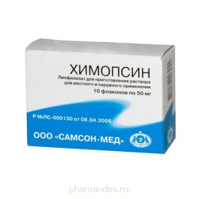 ХИМОПСИН (Трипсин+Химотрипсин)