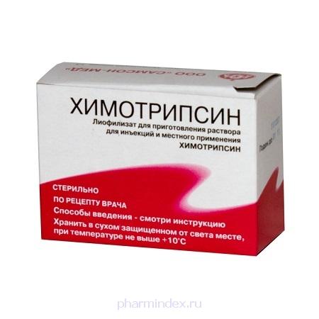 ХИМОТРИПСИН (Химотрипсин)