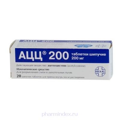 АЦЦ-200 таб. шип. 200мг №20