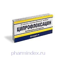 ЦИПРОФЛОКСАЦИН (Ципрофлоксацин)