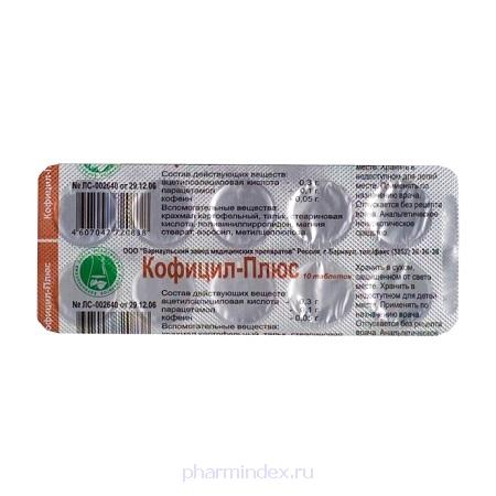 КОФИЦИЛ-ПЛЮС (Ацетилсалициловая кислота+Кофеин+Парацетамол)