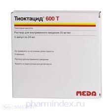 ТИОКТАЦИД 600 Т (Тиоктовая кислота)