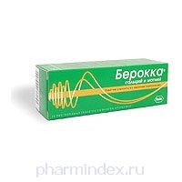БЕРОККА КАЛЬЦИЙ И МАГНИЙ (Поливитамин+Мультиминерал)