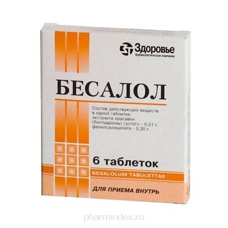 БЕСАЛОЛ (Белладонны листьев экстракт+Фенилсалицилат)