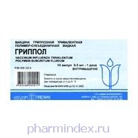 ГРИППОЛ (Вакцина для профилактики гриппа инактивированная+Азоксимера бромид)