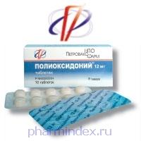 ПОЛИОКСИДОНИЙ (Азоксимера бромид)