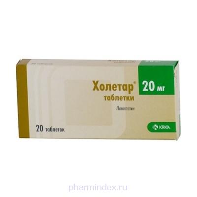 ХОЛЕТАР (Ловастатин)