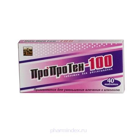 ПРОПРОТЕН-100 таб. д/рассас. №40