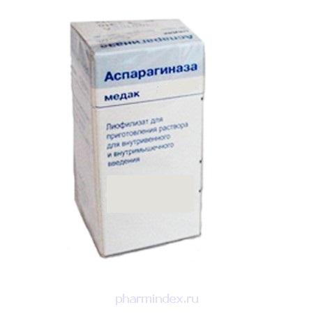 АСПАРАГИНАЗА МЕДАК (Аспарагиназа)