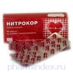НИТРОКОР (Нитроглицерин)