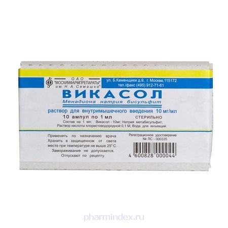 ВИКАСОЛ амп. 1% 1мл №10