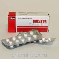 ВИКАСОЛ (Менадиона натрия бисульфит)