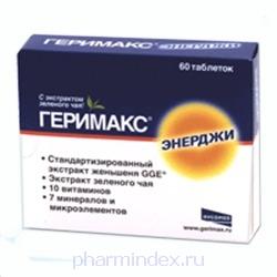 ГЕРИМАКС (Поливитамины+Прочие препараты)