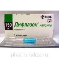 ДИФЛАЗОН (Флуконазол)