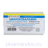 ЦИАНОКОБАЛАМИН  (ВИТАМИН В12) (Цианокобаламин)