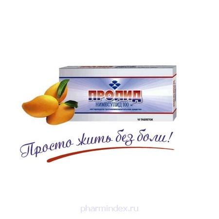 ПРОЛИД (Нимесулид)