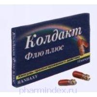 КОЛДАКТ ФЛЮ ПЛЮС (Парацетамол+Фенилэфрин+Хлорфенамин)