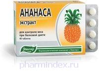 АНАНАСА ЭКСТРАКТ