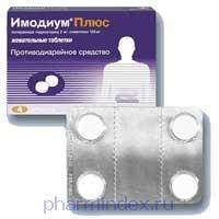 ИМОДИУМ ПЛЮС (Лоперамид+Симетикон)