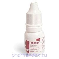 ГАРАЗОН (Гентамицин+Бетаметазон)