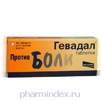 ГЕВАДАЛ (Кофеин+Парацетамол+Пропифеназон)