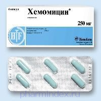 ХЕМОМИЦИН (Азитромицин)