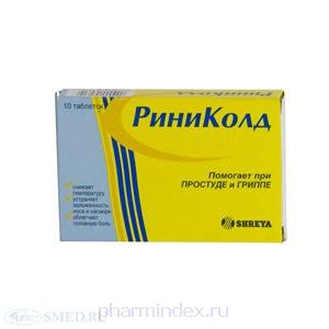 РИНИКОЛД (Парацетамол+Фенилэфрин+Хлорфенамин+Кофеин)