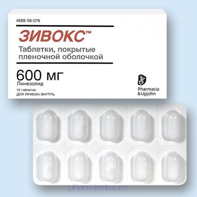 ЗИВОКС (Линезолид)
