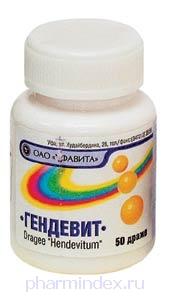 ГЕНДЕВИТ (Поливитамин)