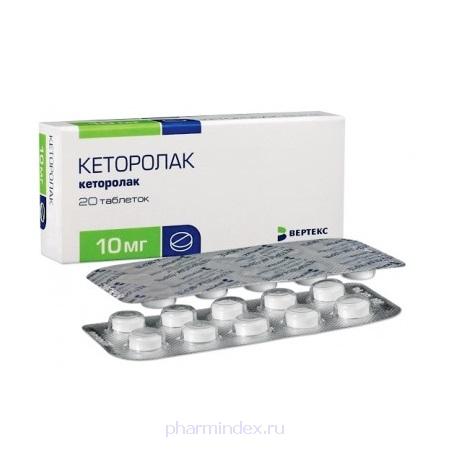 КЕТОРОЛАК (Кеторолак)