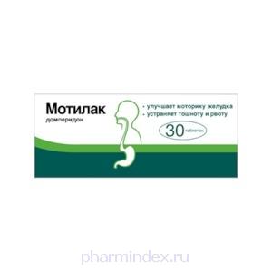 МОТИЛАК (Домперидон)