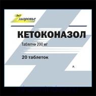 КЕТОКОНАЗОЛ (Кетоконазол)