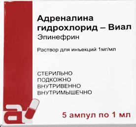 АДРЕНАЛИНА ГИДРОХЛОРИД (Эпинефрин)