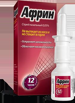 АФРИН (Оксиметазолин)