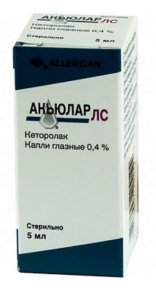 АКЬЮЛАР ЛС (Кеторолак)