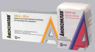 АМОКСИКЛАВ (Амоксициллин+Клавулановая кислота)