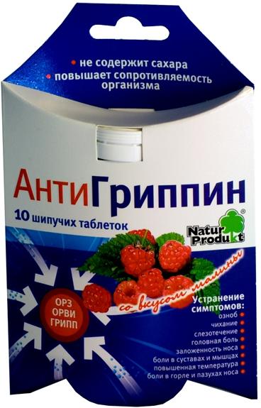 АНТИГРИППИН таб. шип. №10 д/взрослых малина