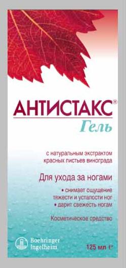 АНТИСТАКС ГЕЛЬ