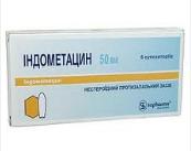 АПО-ИНДОМЕТАЦИН (Индометацин)