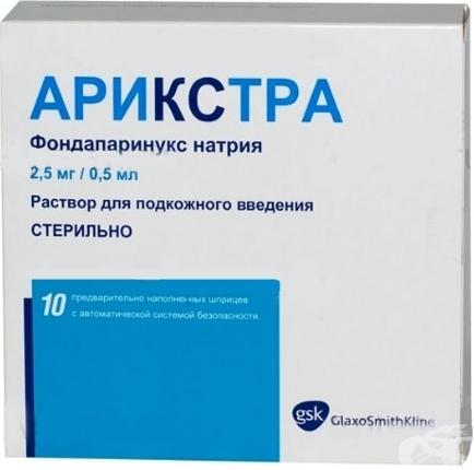 АРИКСТРА (Фондапаринукс натрия)