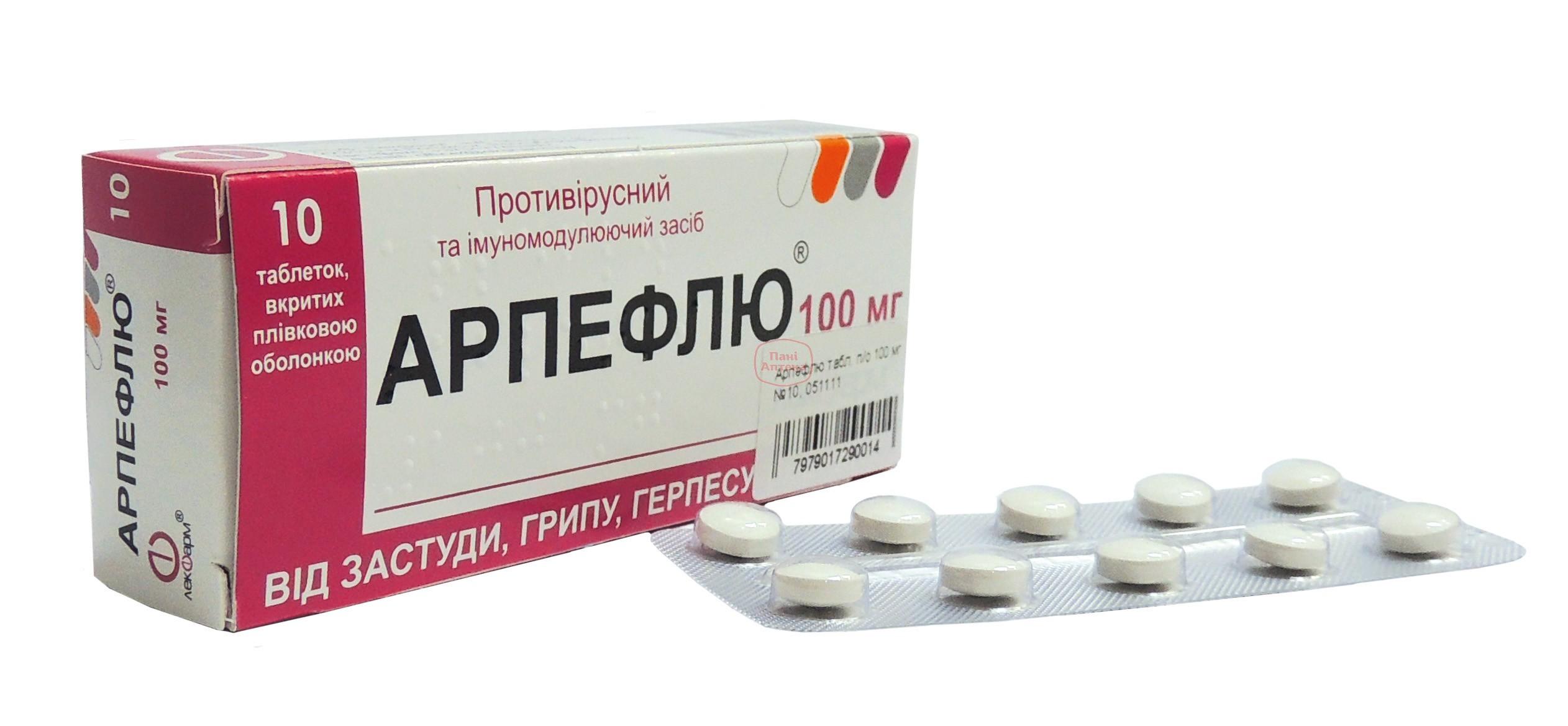 АРПЕФЛЮ (Метилфенилтиометил-диметиламинометил-гидроксиброминдол карбоновой кислоты этиловый эфир)