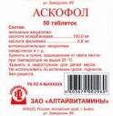 АСКОФОЛ (Аскорбиновая кислота+Фолиевая кислота)