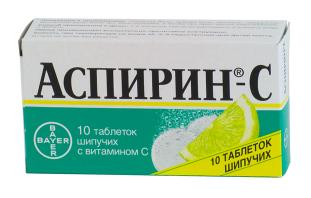 АСПИРИН-С (Ацетилсалициловая кислота+Аскорбиновая кислота)