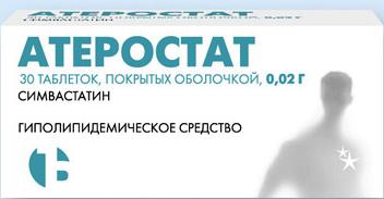 АТЕРОСТАТ (Симвастатин)