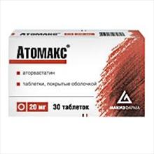 АТОМАКС (Аторвастатин)